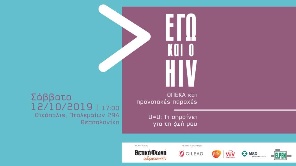 ιστοσελίδα γνωριμιών για τον HIV θετικό