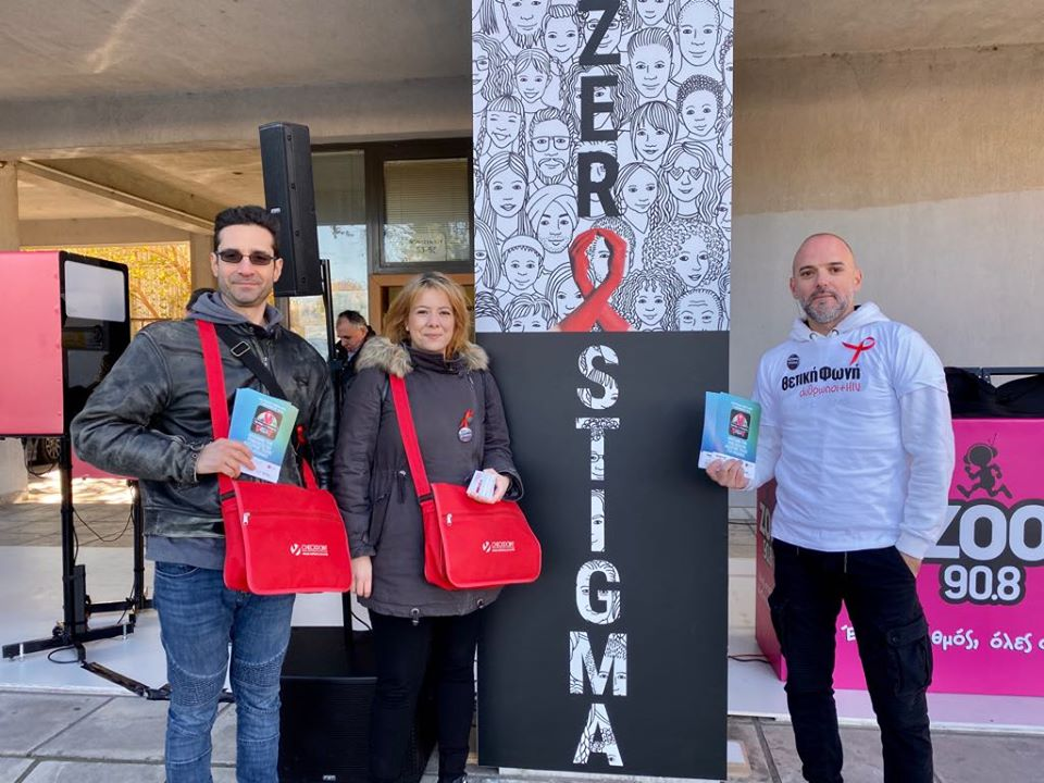 Δράσεις προς όφελος όσων ζουν με την λοίμωξη του HIV